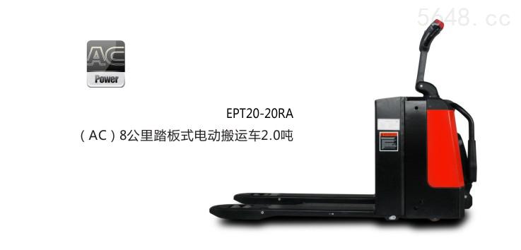 浙江中力(AC)踏板式电动搬运车