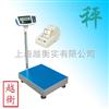 合肥150kg带打印电子台秤优质供应商
