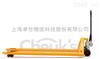 上海卓仕2吨手动超长型搬运车ACL20