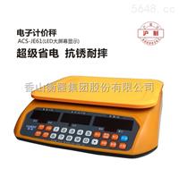 合肥计价秤 合肥计价秤供应 香山牌计价秤ACS-JE61