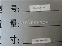 冷库温度控制箱(化霜) JDX-5060 10P
