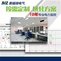 PWRControl-PMS中低压智能变配电管理系统