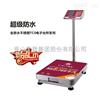 TCS-JC62WS香山防水台秤 防水电子台秤